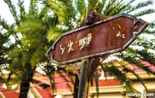 Rusty street sign