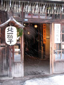 Entry number 108752 Otaru shop, Hokkaido, Japan, in snowstorm