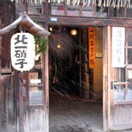 Entrynumber108752OtarushopHokkaidoJapaninsnowstorm
