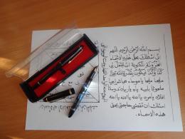 Написанное послание